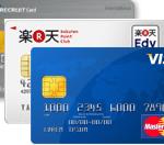 すすめクレジットカード