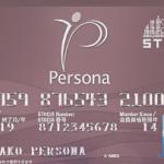 高級感あふれるペルソナSTACIA アメリカン・エキスプレス・カードは阪急阪神をよく利用するなら絶対におすすめ!
